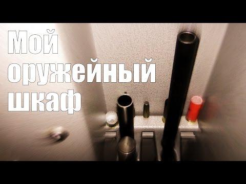 оружейный шкаф!