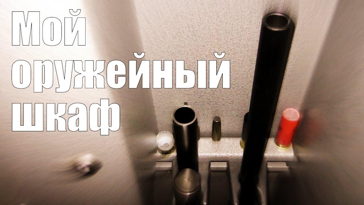 Оружейный сейф — необходимое условие хранения оружия. Компания сейф-видео предлагает надежные оружейные сейфы.