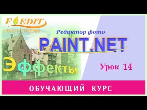Paint.net. Урок 14. Вставить фото в рамку, фигуру