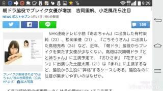 朝ドラ脇役でブレイク女優が増加 吉岡里帆、小芝風花ら注目 NEWS ポスト...