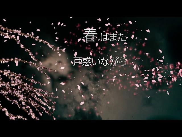 【俳句動画】春は戸惑いながらやって来る