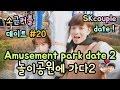 주말 데이트 브이로그 VLOG, 데이트코스 , 서울대공원, 경마공원, 친구랑 놀기 - YouTube