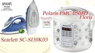 Мультиварка Polaris PMC 0508D Floris и утюг Scarlett SC-SI30K03
