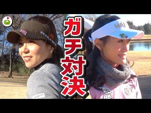 【因縁の対決に決着を】塩田さんvsりささんマッチプレー対決!#1