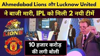 IPL 2022 - Lucknow United and Ahmedabad Lions are 2 New Team for IPL 2022   IPL New Team   IPL Team