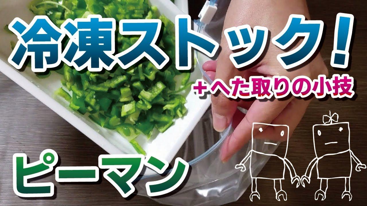 冷凍 無限 ピーマン ピーマンを冷凍しておいしく食べ切る!栄養は変化する?レシピも紹介