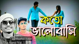 Koto Valobashi | কতো ভালোবাসি | Bangla New Song 2019 | Samz Vai | Mujahid Tufan | Official Song