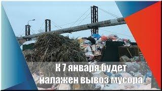 Новый оператор МСК-НТ по вывозу мусора не справляется со своими обязанностями