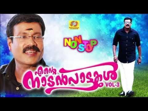 Ente Nadanpattukal Vol 3 | Hit Songs of Kalabhavan Mani | Non Stop Nadanpattukal | Superhit Songs