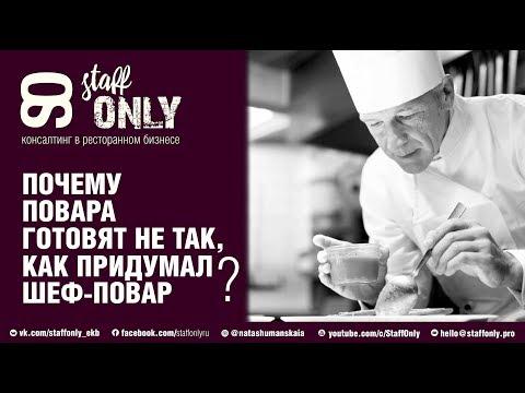 Ресторанный бизнес: как привлечь больше гостей в кафе и рестораны через качество блюд