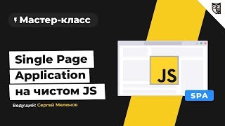 Мастер-класс Single Page Application на чистом JS