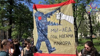 Петербург выходит ПРОТИВ ПЫТОК! Митинг 20 мая, трансляция