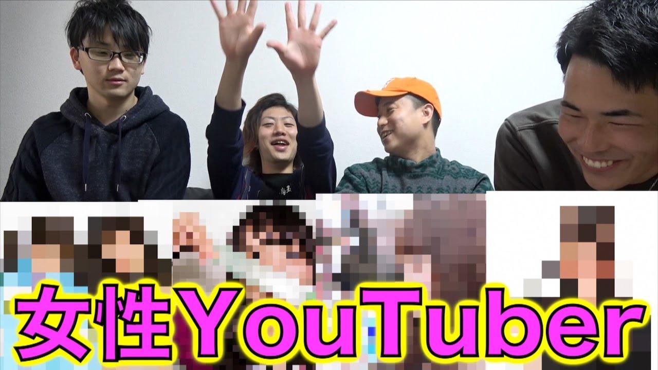 「コラボしたい女性YouTuber」大プレゼン大会!!!