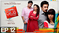 Tishnagi - Episode 12 Full HD -  Express Entertainment