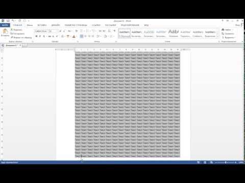Как копировать страницы в word