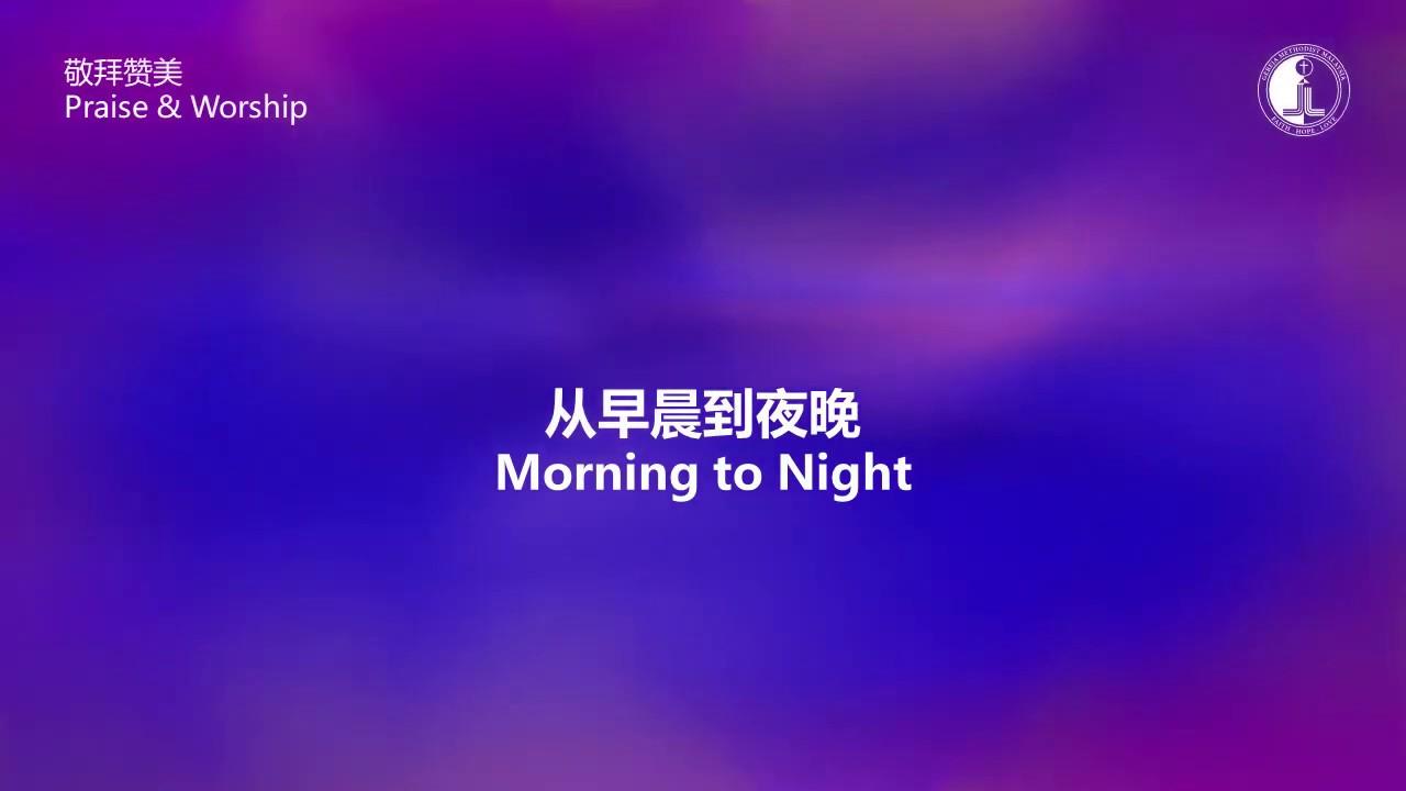 從早晨到夜晚 Morning to Night (Cover) - YouTube