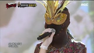 [King of masked singer] 복면가왕 - mind easily reed mind's identity! - Good Day 20150911