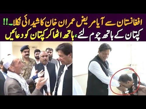 هغه وخت چې یو افغان د پاکستاني لومړي وزیر لاسونه ښکلوي