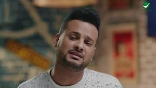 Walid Al Jilani … Ashwa - Video Clip | وليد الجيلاني … اشوى - فيديو كليب