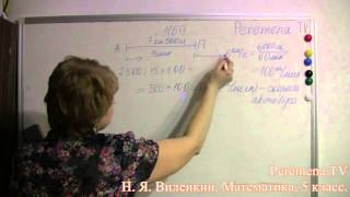 Математика, Виленкин 5 класс Задача 1169