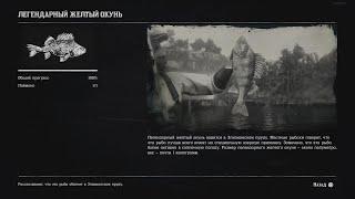 Легендарный Желтый Окунь- Рыбалка Red Dead Redemption 2