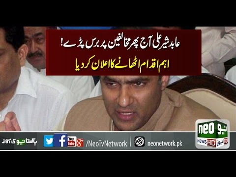 Chaudhry Abid Sher Ali ( Minister of State for Water and Power ) Press Conference | 03 May 2017