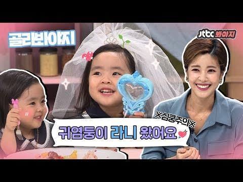 [골라봐야지] *냉부해에 행차한 라니 공주* 배우 이윤지의 사랑스러운 딸 정라니♥ #냉장고를부탁해 #JTBC봐야지