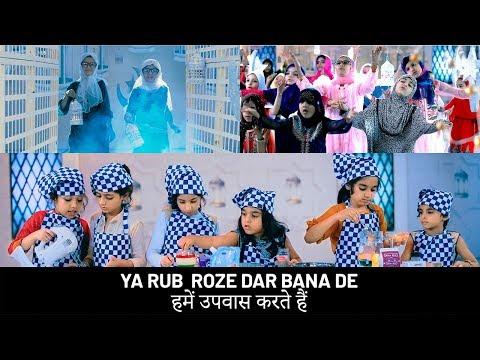 Ya Rabb Rozay Daar Bana De - Latest KIDS NASHEED 2019 - Binoria Media