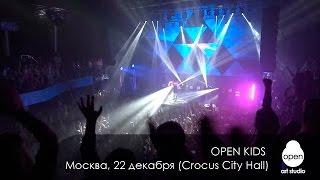 Open Kids- Москва, 22 декабря (Crocus City Hall)