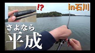 平成最後・令和最初の魚は…【GW遠征DAY2 石川編】