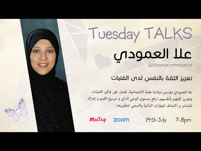 Tuesday Talks - علا العمودي - تعزيز الثقة بالنفس لدى الفتيات