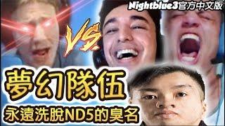 「Nightblue3精華」Tyler1 Shiphtur和我聯盟起來吊虐超新星上路Hashinshin!(中文字幕) -LoL 英雄聯盟
