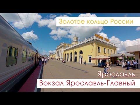 Ярославль. Вокзал Ярославль-Главный.
