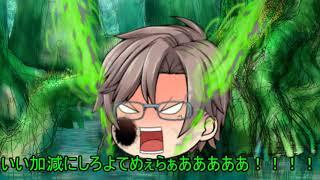 【厨二少年18話】絶体絶命!世界の悪意を切り払え!【ゆっくり茶番】 thumbnail