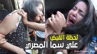 لحظة القبض علي سما المصري وتصرخ انا مظلومة ياناس والله