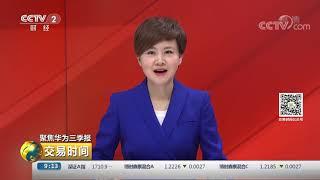 《交易时间(上午版)》 20191017| CCTV财经
