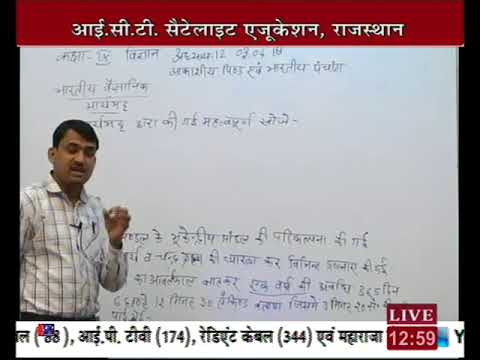 """Rajasthan ICT Satellite Education Science 9th""""Celestial bodies""""3 Apr 2017-18 Lect-76"""