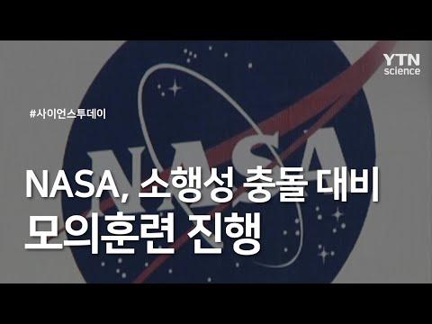 NASA, 소행성 충돌 대비 모의훈련 진행 / YTN 사이언스