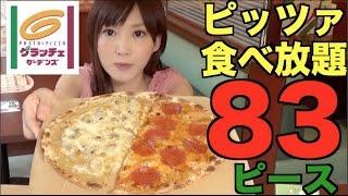 Kinoshita Yuka [OoGui Eater] Goes to an All You Can Eat Pizza Restaurant