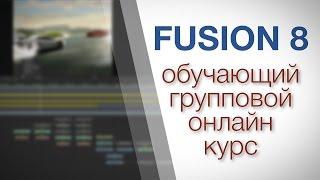 Анонс обучающего группового онлайн курса по Fusion 8 от CGScope