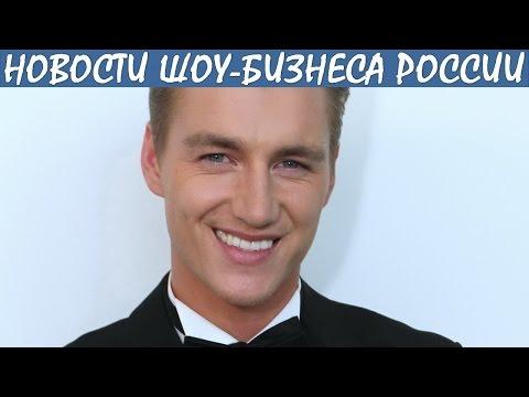 новости россии шоу-бизнеса