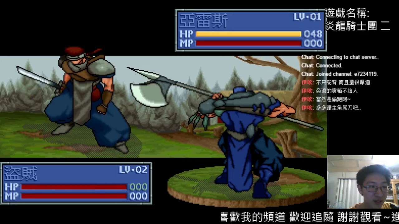 【Old Gaming - 緋村】5/19 炎龍騎士團二 漢堂我又來了 - YouTube