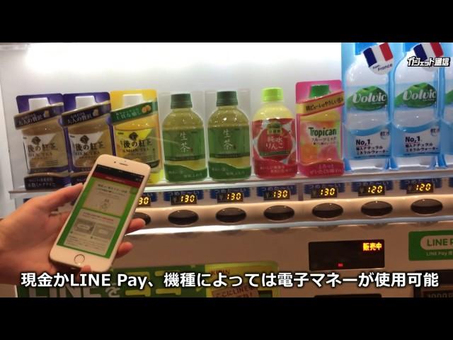 KIRIN×LINEのコラボ 自販機サービス「Tappiness(タピネス)」の使い方