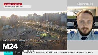 ЦОДД оценивает трафик в Москве в 2 балла - Москва 24