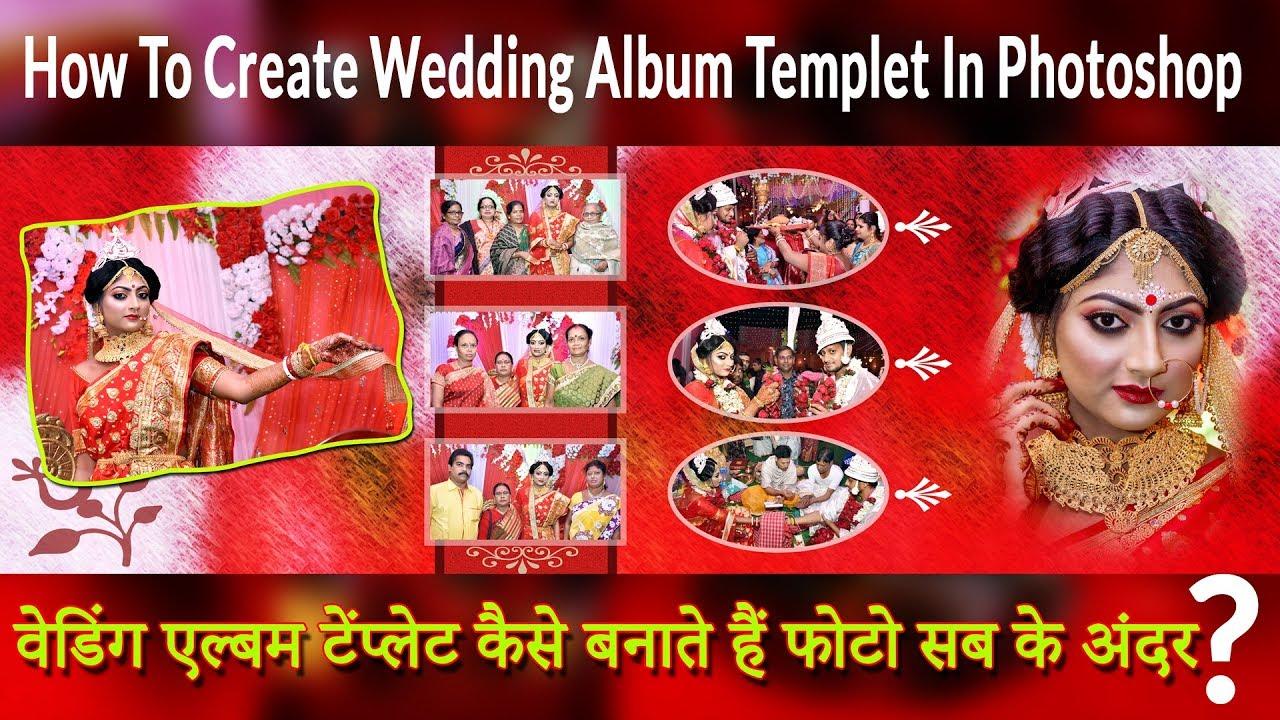Download How To Create wedding album templates design In Photoshop cs6  HINDI TUTORIAL