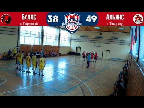 «Альянс» г. Тихорецк VS «Буллс» пос. Парковый — баскетбол 03.03.2018