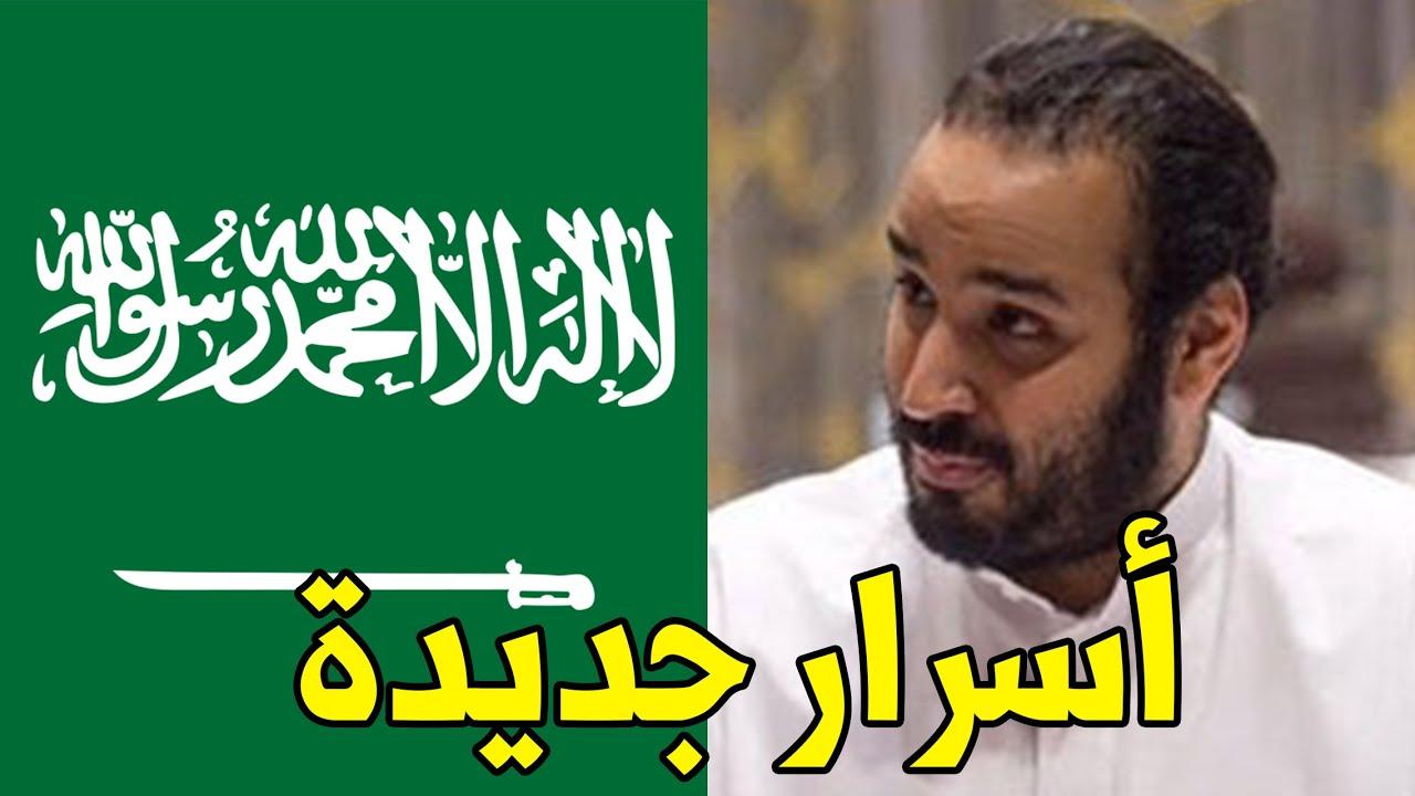 عاجل وهام.. بن سلمان يحضر شيء للشعب السعودي لم يسمع احد به من قبل!! احذروا