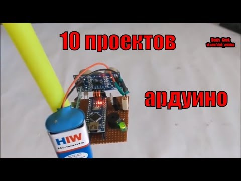 10 проектов ардуино за 4 минуты Arduino Projects 10 Top