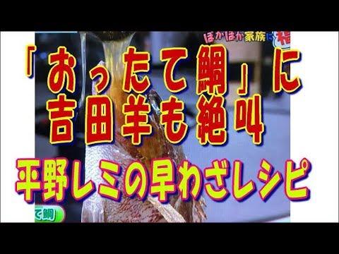 NHK『平野レミの早わざレシピ』「おったて鯛」に吉田羊も絶叫★鈴木福は恩を仇で返される※