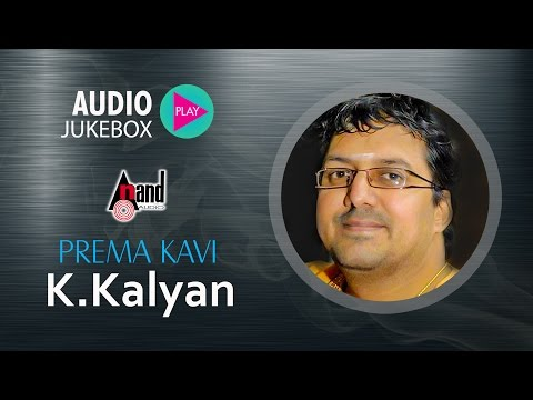 Prema Kavi K Hits | Super Audio Hits Jukebox | New Kannada Seleted Hits 2017